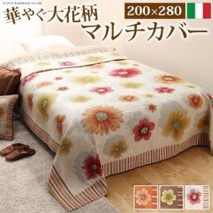 ナカムラ 61001047br イタリア製 マルチカバー フィオーレ 200×280cm マルチカバー 長方形