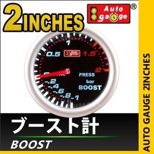オートゲージ AUTOGAUGE ブースト計 2インチ 2inch ホワイトLED 説明書付 スモークフェイス 車 送料無料|tantobazarshop