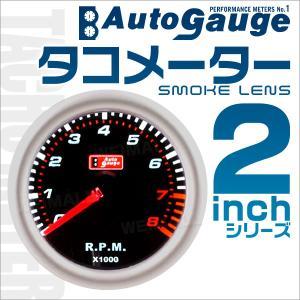 オートゲージ AUTOGAUGE タコメーター 2インチ 2inch ホワイトLED スモークフェイス 車 説明書付 送料無料|tantobazarshop