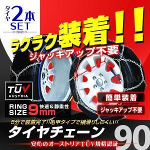 タイヤチェーン 金属 簡単 サイズ 適合表 有り 9mm スノーチェーン 亀甲型 205/65R15...