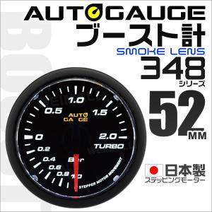 オートゲージ ブースト計 日本製 52mm 52Φ 追加メーター モーター スモークレンズ ホワイトLED|tantobazarshop