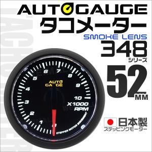 オートゲージ AUTOGAUGE タコメーター 日本製 52mm 52Φ 追加メーター モーター スモークレンズ ホワイトLED 送料無料|tantobazarshop