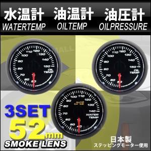 オートゲージ AUTOGAUGE 水温計 油温計 油圧計 3点セット 日本製 52mm 52Φ 追加メーター モーター スモークレンズ ホワイトLED 348 車 メーター 送料無料|tantobazarshop