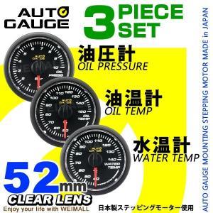 オートゲージ 水温計 油温計 油圧計 3点セット 日本製 52mm 52Φ 追加メーター モーター クリアレンズ ホワイトLED 348シリーズ|tantobazarshop
