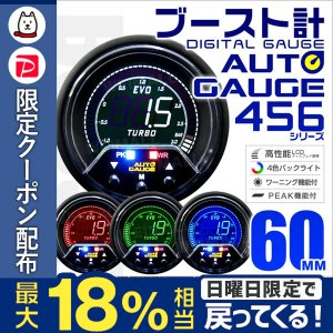オートゲージ ブースト計 60mm 60Φ 4色バックライト 456シリーズ 日本製ステッピングモーター ピークホールド 追加メーター|tantobazarshop