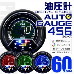 オートゲージ 油圧計 60mm 60Φ 4色バックライト 456シリーズ 日本製ステッピングモーター ピークホールド ワーニング 追加メーター|tantobazarshop