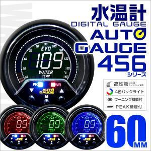 オートゲージ 水温計 60mm 4色バックライト 456シリーズ 日本製ステッピングモーター ピークホールド ワーニング機能 追加メーター|tantobazarshop