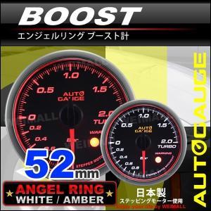 オートゲージ AUTOGAUGE ブースト計 52Φ エンジェルリング スモークレンズ ホワイト/アンバーLED ワーニング機能付 458シリーズ 送料無料|tantobazarshop