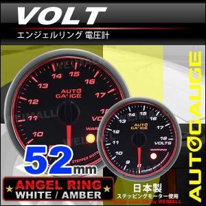 オートゲージ 電圧計 52Φ エンジェルリング スモークレンズ ホワイト/アンバーLED ワーニング機能付 458シリーズ|tantobazarshop