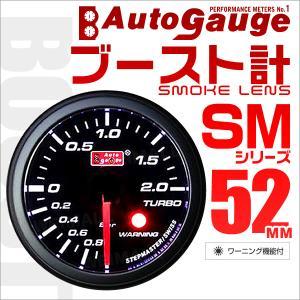 オートゲージ AUTOGAUGE ブースト計 SM52Φ ホワイトLED スモークフェイス ワーニング機能付 車 メーター 送料無料|tantobazarshop