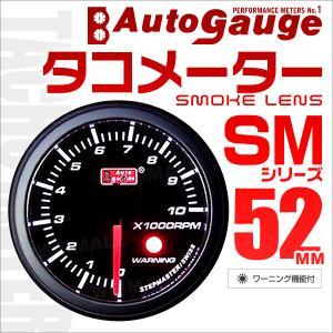 オートゲージ タコメーター SM52Φ ホワイトLED ワーニング機能付 (予約販売/12月中旬再入荷)|tantobazarshop
