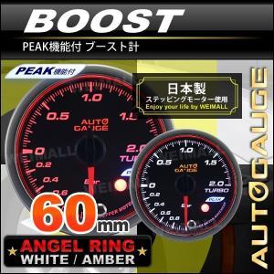 オートゲージ AUTOGAUGE ブースト計 車 60mm 60Φ スモークレンズ 追加メーター 後付け 日本製モーター 2色バックライト ピークホールド機能 548シリーズ|tantobazarshop