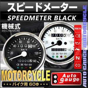 オートゲージ スピードメーター 60Φ バイク用 汎用 LED 機械式