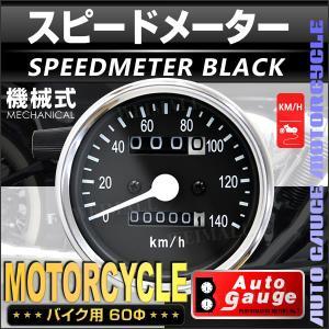 オートゲージ スピードメーター 60Φ バイク用 ブルーLED 機械式