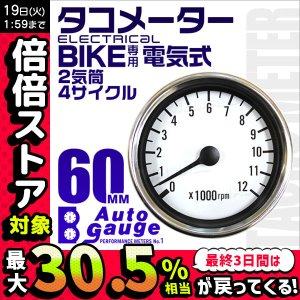 オートゲージ タコメーター 60Φ バイク用 汎用 ブルーLED 電気式 tantobazarshop