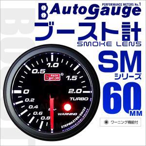 オートゲージ AUTOGAUGE ブースト計 SM60Φ ホワイトLED スモークフェイス 車 メーター ターボ ワーニング機能付 送料無料|tantobazarshop