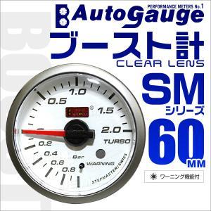 オートゲージ AUTOGAUGE ブースト計 SM60Φ ホワイトフェイス ブルーLED 車 メーター ターボ  ワーニング機能付 送料無料|tantobazarshop