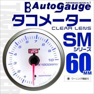 オートゲージ タコメーター SM60Φ ホワイトフェイス ブルーLED ワーニング機能付|tantobazarshop