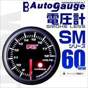 オートゲージ 電圧計 SM60Φ ホワイトLED ワーニング機能付|tantobazarshop