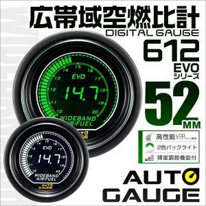 オートゲージ AUTOGAUGE 広帯域空燃比計 車 52mm 52Φ デジタルメーター  日本製モーター ホワイト/グリーン 2色バックライト 612シリーズ 送料無料|tantobazarshop
