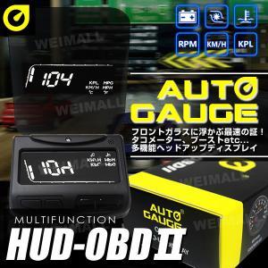オートゲージ AUTOGAUGE ヘッドアップディスプレイ 電圧 タコメーター ブースト計 スピードメーター 水温計 フロントガラス表示 OBD2連動 ワーニング機能|tantobazarshop