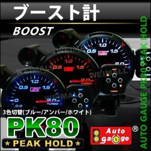 オートゲージ ブースト計 PK80Φ 3色LED 外付ワーニングライト (予約販売/3月上旬再入荷) tantobazarshop
