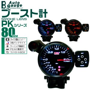 オートゲージ AutoGauge ブースト計 PK80Φ 3色LED 外付ワーニングライト PK 80Φ コントロールボックス スモークフェイス 車 メーター 送料無料|tantobazarshop
