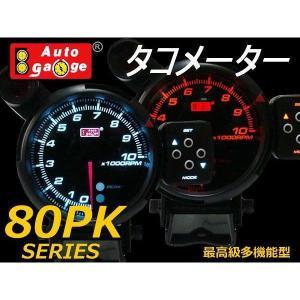 オートゲージ AUTOGAUGE タコメーター PK80Φ 2色LED 外付ワーニングライト スモークフェイス 車 メーター エンジン回転数 送料無料|tantobazarshop