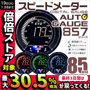 オートゲージ スピードメーター 85mm EVO 4色 デジタルゲージ 追加メーター ワーニング 日本製モーター 857シリーズ|tantobazarshop