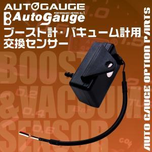 [送料無料/即日発送]  ブースト計とバキューム計 交換センサーです。  ★仕様 電子式 SM/PK...