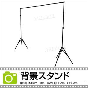 写真撮影用背景スタンド 高さ86cm〜252cm/幅150cm〜300cm 大型 伸縮 収納ケース付