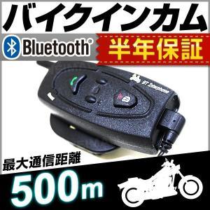 インカム バイク インターコム イヤホンマイク Bluetooth ワイヤレス 500m通話可能 防水|tantobazarshop