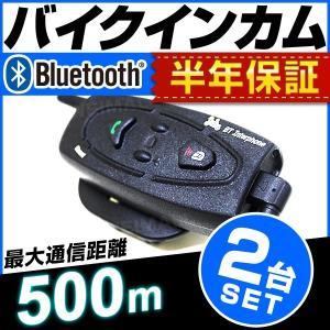 インカム バイク インターコム イヤホンマイク Bluetooth ワイヤレス 500m通話可能 防水 2台セット|tantobazarshop