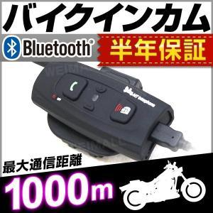 インカム バイク インターコム イヤホンマイク Bluetooth ワイヤレス 1000m通話可能 防水|tantobazarshop
