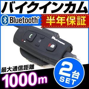 インカム バイク インターコム イヤホンマイク Bluetooth ワイヤレス 1000m通話可能 防水 2台セット|tantobazarshop