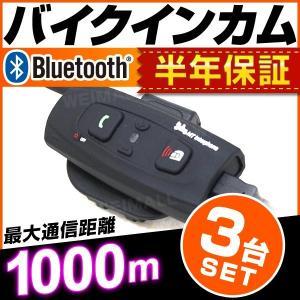 インカム バイク インターコム イヤホンマイク Bluetooth ワイヤレス 1000m通話可能 防水 3台セット|tantobazarshop