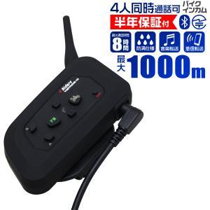 インカム バイク インターコム イヤホンマイク Bluetooth ワイヤレス 4人同時通話 防水 4 Riders Interphone-V4|tantobazarshop