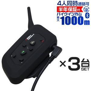 インカム バイク インターコム イヤホンマイク Bluetooth ワイヤレス 4人同時通話 防水 4 Riders Interphone-V4 3台セット|tantobazarshop