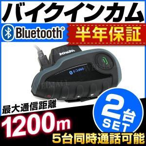 インカム バイク Bluetooth ワイヤレス インターコム 1200m通話可能 最大5人同時通話 ハンドル用リモコン付 2台セット|tantobazarshop