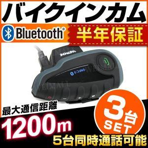 インカム バイク Bluetooth ワイヤレス インターコム 1200m通話可能 最大5人同時通話 ハンドル用リモコン付 3台セット|tantobazarshop
