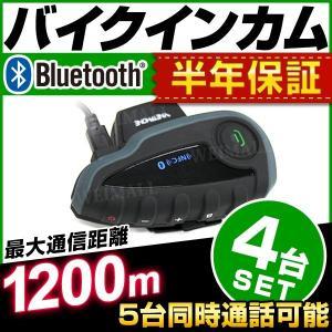 インカム バイク Bluetooth ワイヤレス インターコム 1200m通話可能 最大5人同時通話 ハンドル用リモコン付 4台セット|tantobazarshop