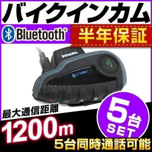 インカム バイク Bluetooth ワイヤレス インターコム 1200m通話可能 最大5人同時通話 ハンドル用リモコン付 5台セット|tantobazarshop