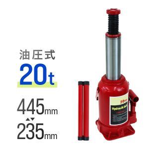 油圧ジャッキ 20t 20トン タイヤ交換|tantobazarshop