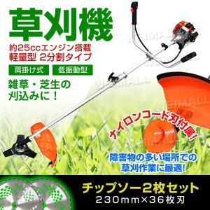 家庭用草刈り機 エンジン式 草刈機 刈払機 芝刈り機 ナイロンカッター ナイロンコード 金属刃 チップソー 2枚付き 2分割 25.4cc|tantobazarshop