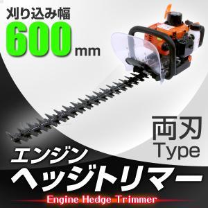 ヘッジトリマー エンジン エンジンヘッジトリマー 両刃 600mm 22.5cc 両刃ヘッジトリマー|tantobazarshop