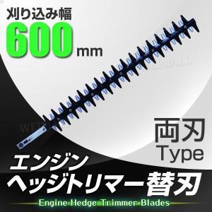 ヘッジトリマー エンジン エンジンヘッジトリマー 両刃 600mm 替刃|tantobazarshop