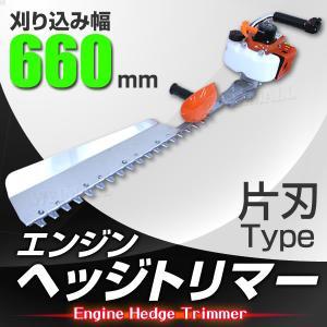 ヘッジトリマー エンジン エンジンヘッジトリマー 片刃 660mm 22.5cc 片刃ヘッジトリマー|tantobazarshop