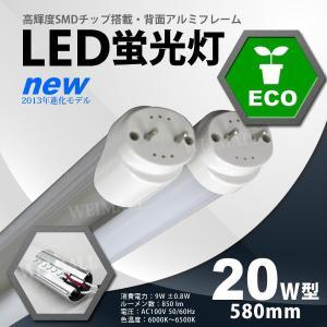 LED蛍光灯 20W形 直管 580mm 昼光色 工事不要 簡単取り付け  省エネ 節電 経済的|tantobazarshop