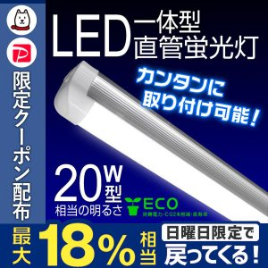 LED蛍光灯 20W型 器具一体型 照明器具 直管 60cm 100V/200V対応 直管led蛍光灯|tantobazarshop