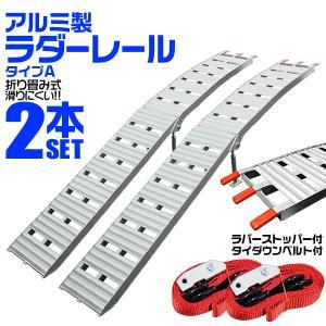 アルミラダー 折りたたみ式 アルミ ラダーレール アルミスロープ 二つ折りタイプ スタンド付 6061-T6アルミ使用 2本セット|tantobazarshop
